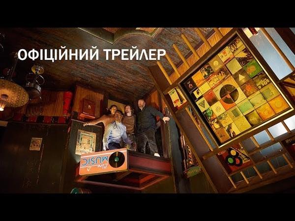 Смертельний лабіринт. Офіційний трейлер 1 (український)