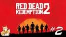 Red Dead Redemption 2 - 2 - Месть в белых тонах