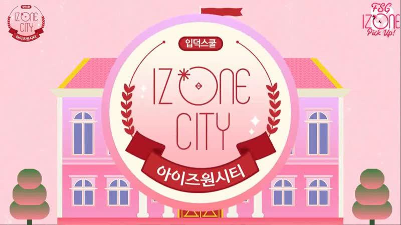[FSG Pick Up!] IZ*ONE (IZONE) City Ep.2 Урок красоты
