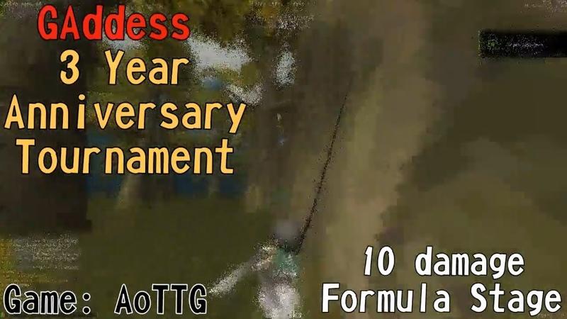 [AoTTG] 10 damage Formula Stage - GAddess 3 Year Anniversary Tournament