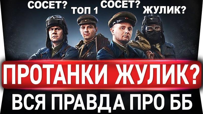 PROТанки ЖУЛИК Амвей СОСЕТ Джов СОСЕТ ПОЧЕМУ Левша ТОП 1