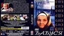Бабуся (2003) - драма, мелодрама