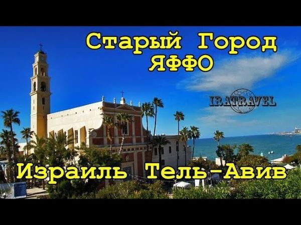 🇮🇱 СТАРЫЙ ГОРОД ЯФФО (Jaffa Old City) ИЗРАИЛЬ ТЕЛЬ-АВИВ