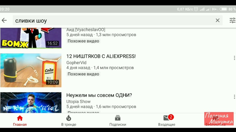Как посмотреть теги чужого видео на канале Youtube на Андроид