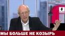 Олег Соскин - УKPAИHA TEΠEPҌ HE KOӠЫPҌ ДЛЯ ШTATOB!