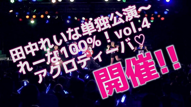 田中れいな単独公演~れーな100%!vol.4 アクロディーバ♡ 開催決定!!