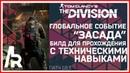 Tom Clancy's The Division ГС ЗАСАДА САМЫЙ НУЖНЫЙ БИЛД