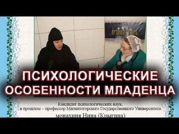 ПСИХОЛОГИЧЕСКИЕ ОСОБЕННОСТИ МЛАДЕНЦА монахиня Нина Крыгина
