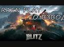 WoT Blitz с нуля с подписчиками! Продолжаем безумие!