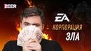 WanderWiki Почему EA корпорация зла