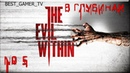 Прохождение The evil within (Часть 5. В глубинах)