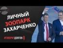 Страсти по ДНР: Культ личности, аресты, пропажа Ходаковского, жадность Яндекса