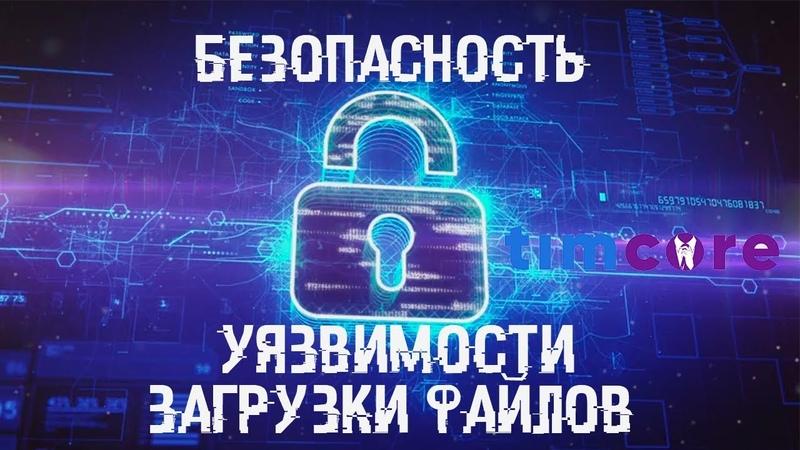 Безопасность - Уязвимости загрузки файлов | Timcore