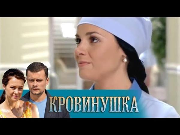 Кровинушка 38 серия 2011 2012 Мелодрама @ Русские сериалы
