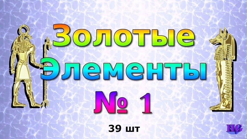 Золотые элементы № 1 PNG