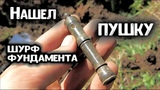 Коп 2018 | нашел старинную пушку 18 век | поиск монет и шурф фундамента с металлоискателем minelab