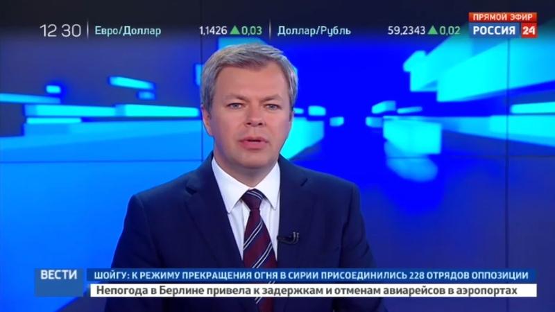 Новости на Россия 24 • Шойгу: в Сирии к режиму прекращения огня присоединились 228 отрядов вооруженной оппозиции