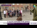 ТВ МИР: Путешественник-благотворитель вернулся домой