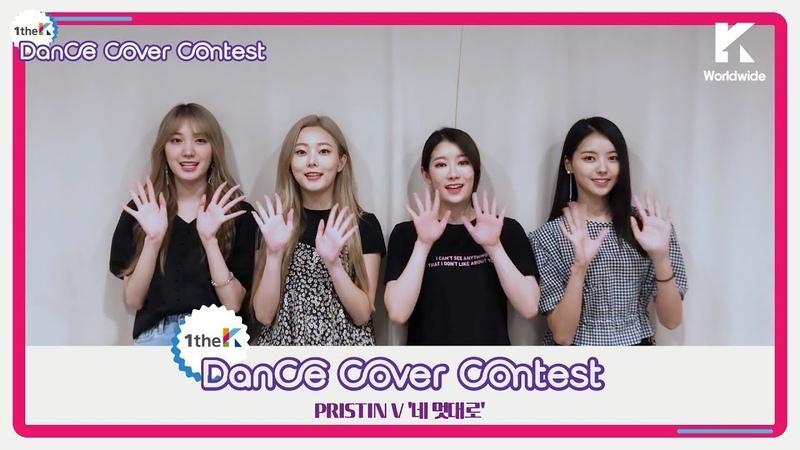 Winners of PRISTIN V 프리스틴 V 'Get It 네 멋대로 ' Choreography Cover Contest