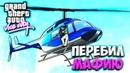 ПЕРЕБИЛ ВСЮ МАФИЮ С ПУЛЕМЕТА НА ВЕРТОЛЕТЕ ПРОХОЖДЕНИЕ GTA VICE CITY 3
