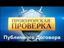 Прокурорские проверки Публичного Договора от Профсоюза Союз ССР