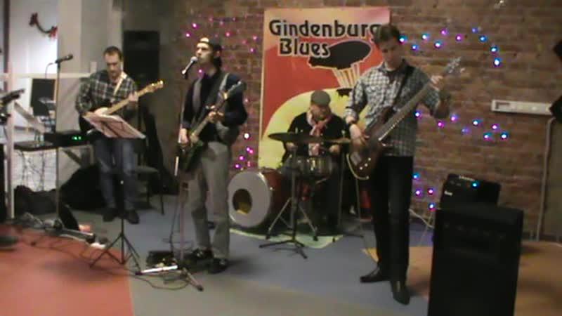 Гинденбург-Блюз - Ты ушла рано утром (Чиж Со кавер)