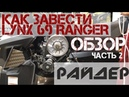 Как завести LYNX 69 RANGER 2 часть BRP центр РАЙДЕР
