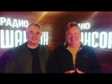 Анатолий Полотно и Федя Карманов на Радио Шансон!
