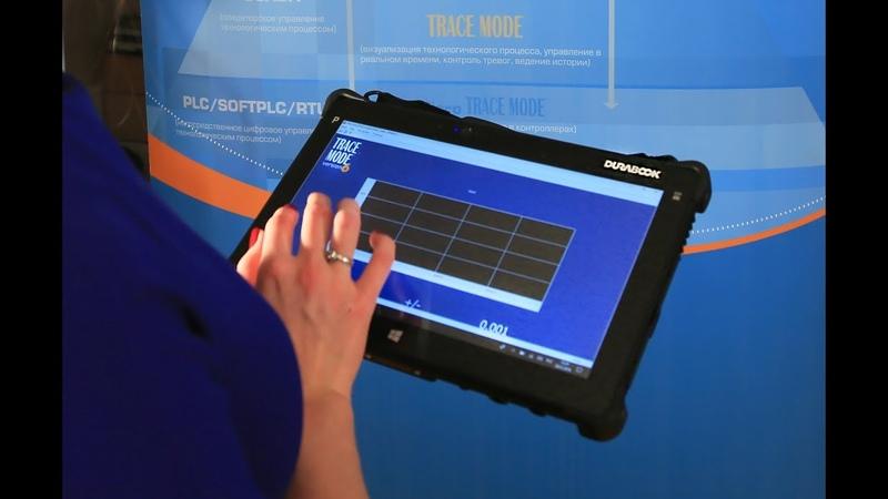 Micro TRACE MODE на промышленных планшетах