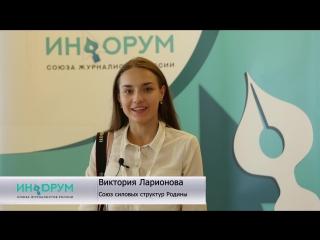 Мнение участника: Виктория Ларионова,