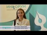 Мнение участника: Виктория Ларионова, Союз силовых структур родины