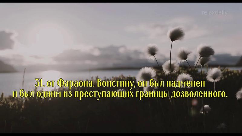 Сиратулла Раупов. Сура Духан [17-59]