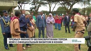 Премьер-министр Великобритании Тереза Мэй с официальным визитом в Кении