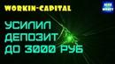 Workin Capital Сайт на котором я зарабатываю по 100 рублей в день! Как заработать в интернете!