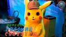 Фильм «Покемон: Детектив Пикачу» — Русский трейлер [Субтитры, 2019]