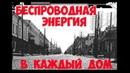 Беспроводные технологии древности Российской империи Разоблачение бреда