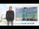 Лучший гид России: Леонид Агутин
