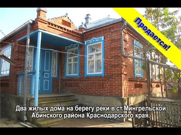 Продается два жилых дома на берегу реки в ст.Мингрельской Абинского района Краснодарского края