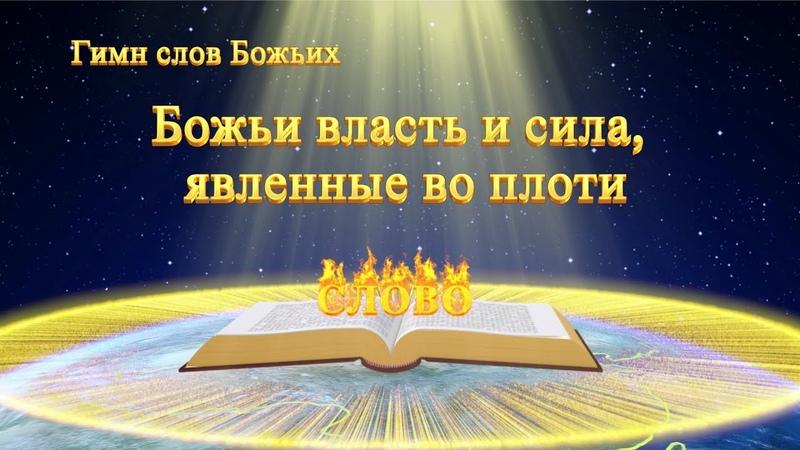 Песни о Боге Божьи власть и сила явленные во плоти Наш Бог так велик