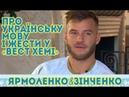 Зинченко интервьюирует Ярмоленко.