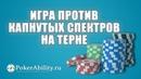 Покер обучение Игра против капнутых спектров на терне