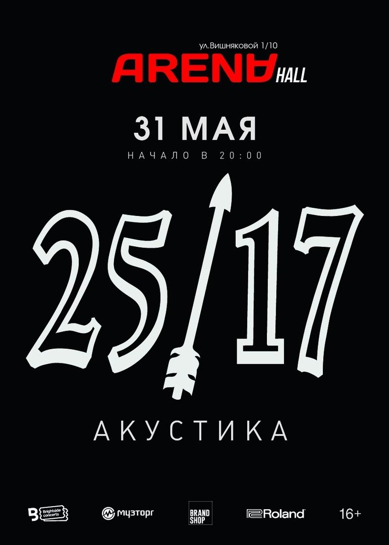 Афиша Краснодар 25/17 / 31 мая / Краснодар / ARENA HALL