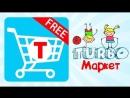 50 бесплатных приложений в каталоге TURBO Маркет для детских планшетов TurboKids