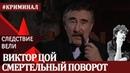Следствие вели с Леонидом Каневским Смертельный поворот Виктор Цой