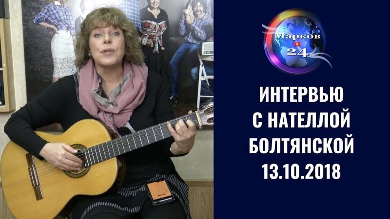 Нателла Болтянская о диссидентах, оппозиции и санкциях США