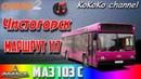 OMSI 2 Чистогорск 117 МАЗ 103С ▷ Ko 035