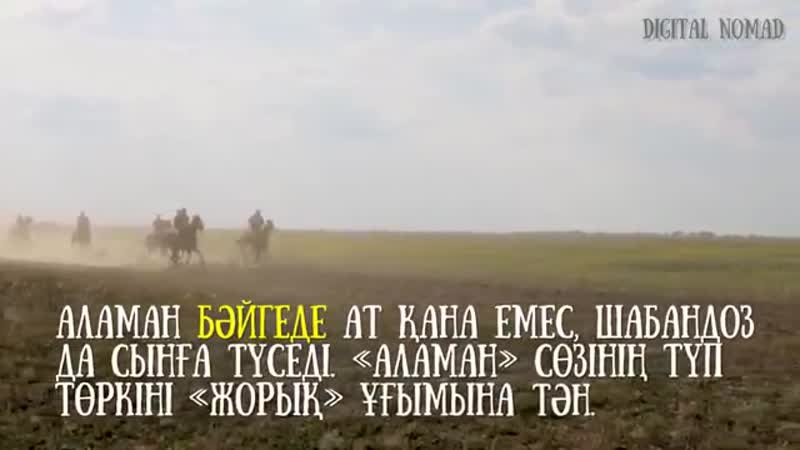 Бәйге Байга