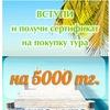 """ГОРЯЩИЕ ТУРЫ из Астаны """"ТУРСАЛОН"""""""