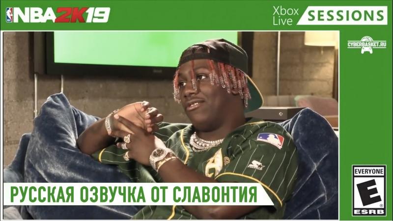XBOX LIVE Session - Русская Озвучка от Славонтия