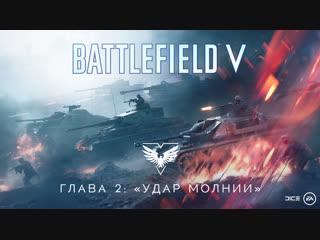 Обновление Battlefield V - Вторая глава Хода войны: Удар молнии